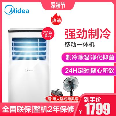Midea/美的移動空調 KY-25/N1Y-PH 一匹單冷 獨除濕制冷家用廚房空調一體機 柜機