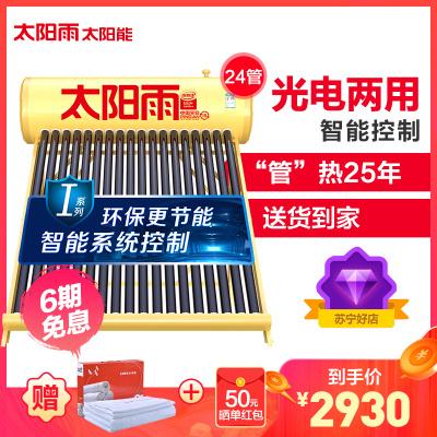 太陽雨太陽能I系列24管180L 全自動太陽能熱水器家用 智能光電兩用熱水器太陽能 送 貨入戶