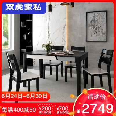 雙虎家私 火燒石餐桌椅組合現代簡約小戶型4人長方形實木餐桌203