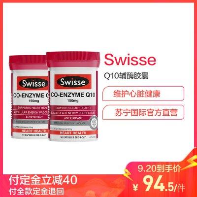 2件裝 |【維護心臟健康】Swisse 輔酶Q10膠囊 150mg 50粒/瓶 2瓶