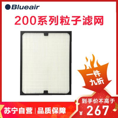 布魯雅爾(Blueair)空氣凈化器濾網 203/270E/303機型 Particle粒子型過濾網濾芯