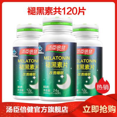 【120片】汤臣倍健(BY-HEALTH)褪黑素片60片/24g+30片2瓶 成人中老年褪黑素片