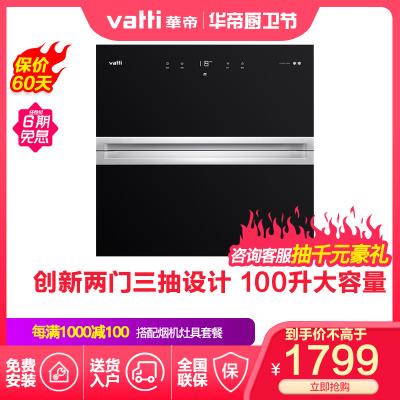 華帝(vatti)i13025 100升大容量嵌入式消毒柜 兩門三抽創新設計 二星級消毒碗柜 童鎖保護