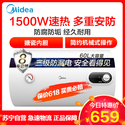 美的(Midea)60升家用电热水器F6015-NA3(H) 极地白 机械式1500W速热 搪瓷内胆 安全防护