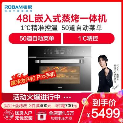 老板(Robam)電蒸箱電烤箱二合一家用多功能蒸烤箱一體機嵌入式48L蒸烤一體機家用C973X