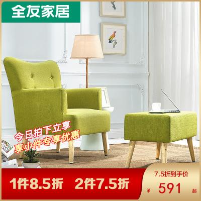 【休閑家具】全友家居 簡約現代沙發客廳單人沙發腳凳小戶型布藝沙發休閑家具 DX101001
