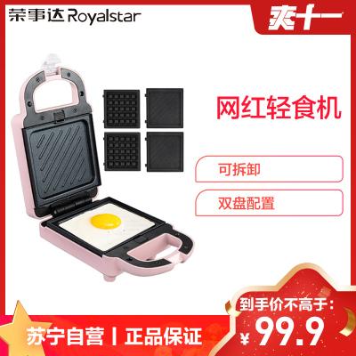 榮事達(Royalstar)三明治機RS-B658B營養輕食機早餐機家用華夫餅機多功能加熱吐司壓烤面包機