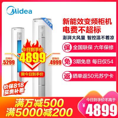 美的(Midea)空调自营3匹新能效变频 客厅圆柱柜机空调 立式冷暖空调 3P柜机智行二代KFR-72LW/N8MJA3