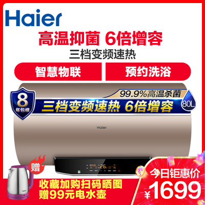 Haier/海尔电热水器EC8002-MG(U1)80升 3000W速热 防电墙 智能抑菌