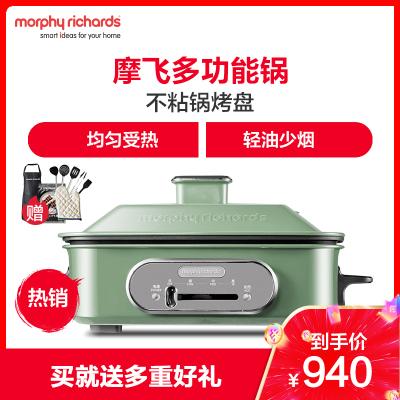 摩飛電器(MORPHY RICHARDS)多功能鍋料理鍋 電燒烤鍋電火鍋蒸鍋家用電烤鍋MR9088 綠色標配