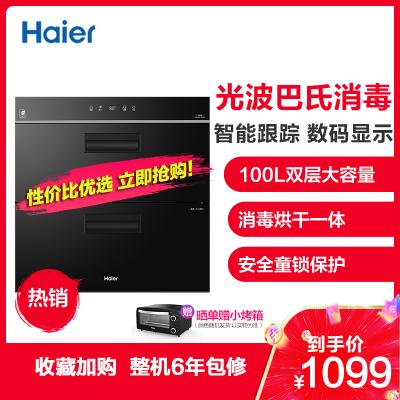 海爾(Haier)嵌入式消毒柜100L雙層大容量E60S6光波巴氏物理消毒碗柜家用智能跟蹤 數碼顯示 消毒烘干一體