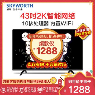创维(SKYWORTH)43X6 43英寸 10核窄边高清 智能液晶平板电视机 内置WiFi 卧室专用