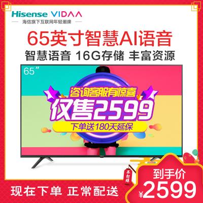 VIDAA 65V1A 海信(Hisense) 65英寸 4K超高清 网络AI智能语音 16GB大存储 液晶平板电视机