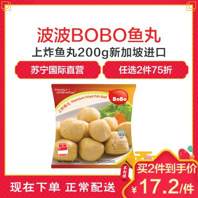 波波(BOBO)上炸鱼丸 200g 新加坡进口 火锅食材