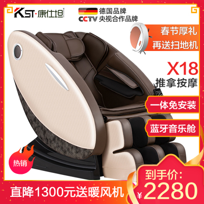 kangshitan康仕坦太空舱按摩椅定时功能揉捏按摩家用全自动全身智能电动按摩椅蛋形支持脚底按摩高级PU皮质X18