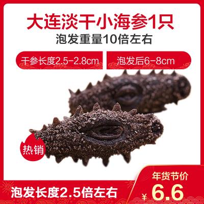 瑞福磷 大连淡干小海参干货1只 干参长度2.5-2.8cm