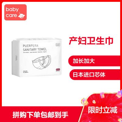 babycare產婦衛生巾 孕婦產褥期產后專用排惡露加長加大月子XL3片 3401
