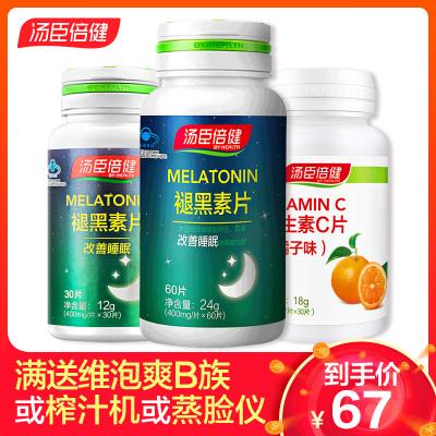 湯臣倍健(BY-HEALTH)褪黑素片60片+30片+VC30片成人中老年褪黑素片改善睡眠