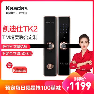 凯迪仕智能锁TK2 红古铜 (定制版) 智能指纹锁家用防盗门锁 磁卡锁电子锁密码锁