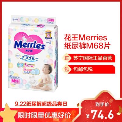 花王 Merries 中號嬰兒紙尿褲 M68片 (M碼增量裝)