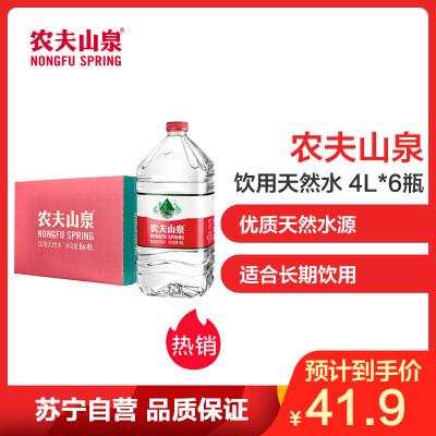 农夫山泉天然饮用水4L*6整箱 家庭用水桶装