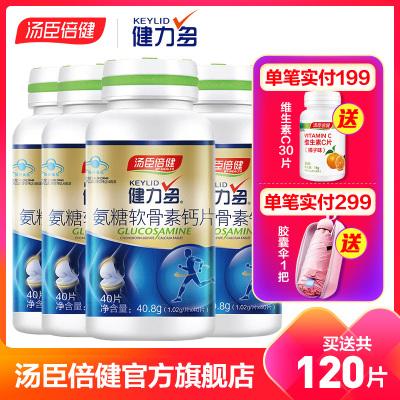 【4瓶】湯臣倍健健力多氨糖軟骨素鈣片40片*2瓶送2瓶 中老年男女鈣片鈣礦物質 增加骨密度