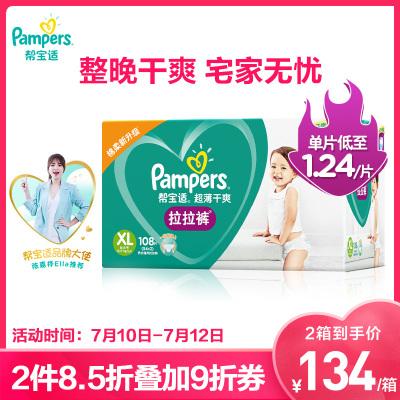 幫寶適(Pampers)超薄干爽綠幫拉拉褲XL碼108片嬰兒尿不濕寶寶透氣紙尿褲