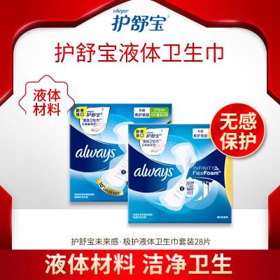 護舒寶(Whisper)日用 歐美進口未來感·極護液體衛生巾姨媽巾 28片 (240mm 18片+270mm 10片)