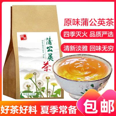 【翡年】滋補蒲公英茶120g原味型30小茶包花草茶單袋包裝茶干凈衛生健康茶飲