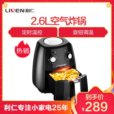 利仁(Liven)空气炸锅KZ-J2500 2.6L/升健康高温脱脂 多功能可调温 空气炸锅炸鸡锅薯条机旋钮调温