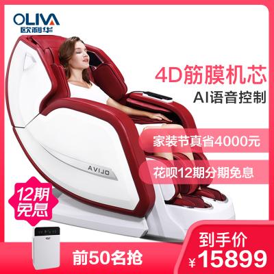 歐利華(oliva)按摩椅家用全身全自動太空艙多功能AI智能豪華高端新款A8808按摩椅 拉菲紅