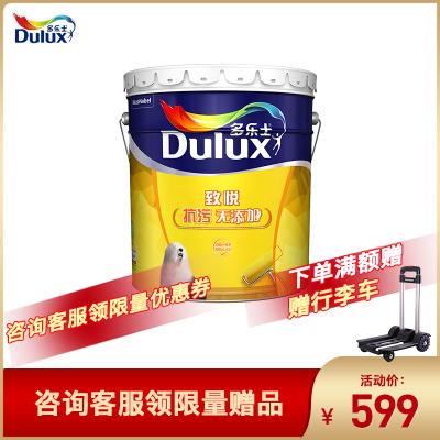 多樂士(Dulux)致悅無添加抗污乳膠漆內墻面漆 油漆涂料A745 18L