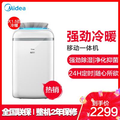 【熱賣】Midea/美的 KYR-35/N1Y-PD2移動空調冷暖一體機家用大1.5匹 柜機移動式空調