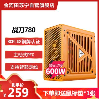 金河田戰刀780電腦主機箱電腦電源靜音背線獨顯臺式機ATX電源額定600W峰值700W