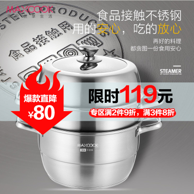 美廚(maxcook)蒸鍋304不銹鋼蒸鍋 三層湯鍋30CM加厚復底 燃氣爐電磁爐通用 鍋具MCZ827
