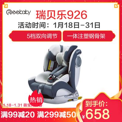 REEBABY瑞贝乐儿童安全座椅汽车用 正反双向 0-12岁 0-36kg全注塑isofix硬接口