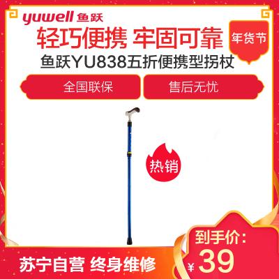 鱼跃手杖YU838五折 便携