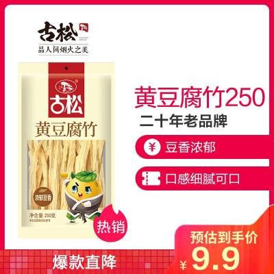 古松 腐竹250g 南北干货手工制作豆制品 火锅配菜 凉拌 豆皮腐皮 二十年老品牌