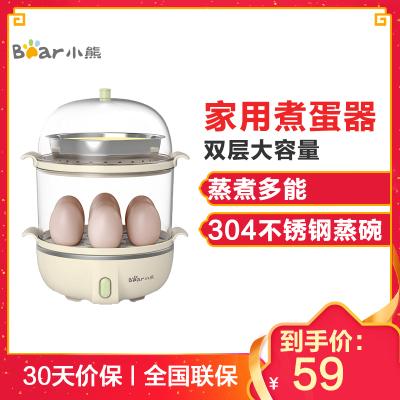 小熊(Bear)煮蛋器 家用单双层早餐机神器 多功能自动断电 迷你小型蒸蛋器鸡蛋羹 配不锈钢蒸碗 ZDQ-B14Q1