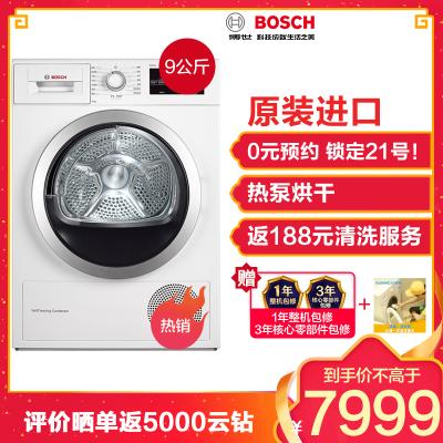 博世(BOSCH) WTW875601W 9公斤 热泵烘干 LED显示 干衣机(白色)