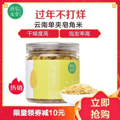 润弘永堂(runhongyongtang) 雪莲子200g/罐 皂角米 大颗粒 无硫 养生茶 雪燕桃胶搭配伴侣