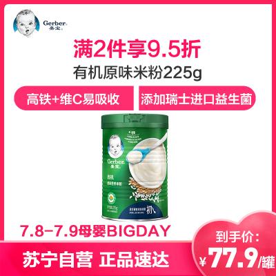 嘉寶Gerber嬰兒輔食有機原味營養米粉米糊1段225g(輔食添加初期6個月以上適用)