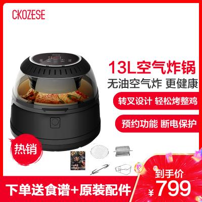 英國酷芝(CKOZESE) cz106 13L升大容量空氣炸鍋可視家用觸控式全自動無油炸薯條機光波爐