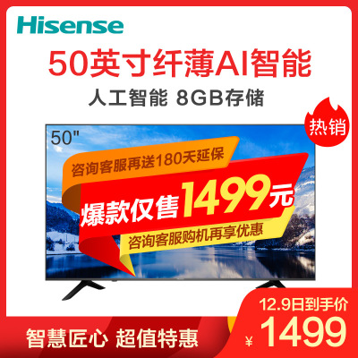 海信(Hisense)H50E3A 50英寸 4K超高清 HDR 金属背板 人工智能液晶平板电视机 丰富影视教育资源