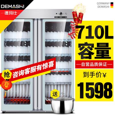 德玛仕(DEMASHI)消毒柜 GPR910A商用 立式双开门 食堂餐厅 酒店厨房餐具消毒碗柜 不锈钢大容量保洁柜 双门