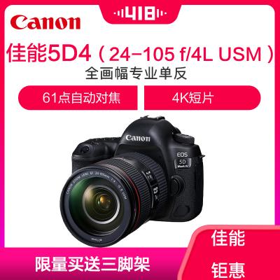 佳能(Canon)EOS 5D4(24-105 f/4L USM )數碼相機幅專業單反單鏡頭套裝MOS 約3040萬像素