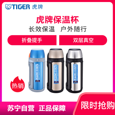 虎牌(tiger) 不銹鋼真空保冷保溫杯 旅行杯 運動壺 茶水杯 MHJ-A15C 1.5L