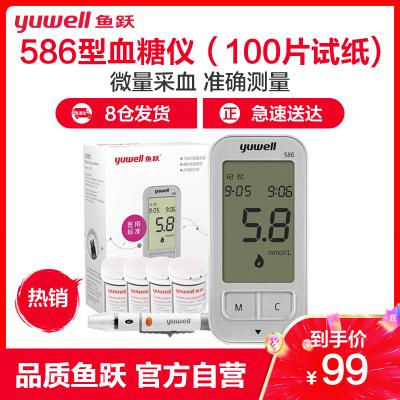 魚躍(YUWELL) 血糖儀家用智能免調碼血糖儀100片試紙準確血糖測試儀全自動586(1+100)