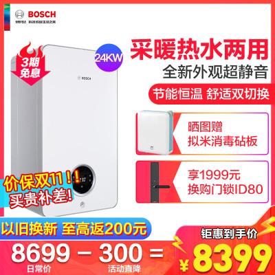 博世(BOSCH) 24KW 壁掛爐 蓋世7000 采暖熱水器兩用(天然氣)超靜音變頻風機