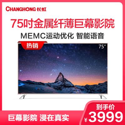 長虹(CHANGHONG)75D3P 75英寸4K超高清HDR智能全金屬機身平板液晶電視(薔薇金)